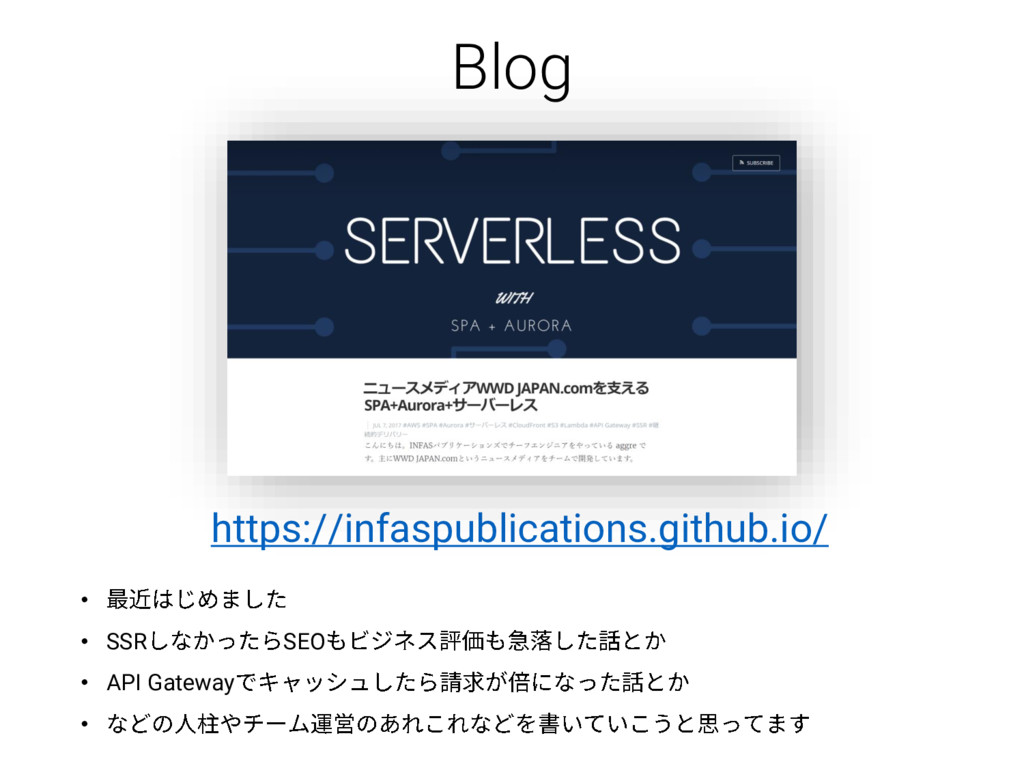 Blog • • SSR SEO • API Gateway • https://infasp...