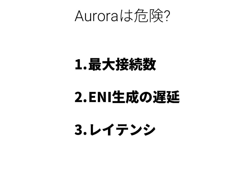 Aurora ?
