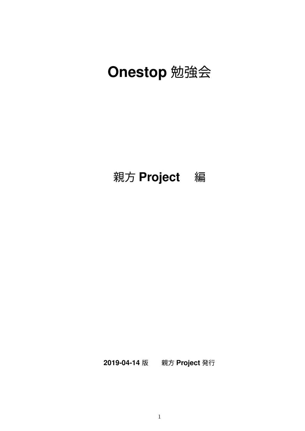 Onestop 勉強会 親⽅ Project 編 2019-04-14 版 親⽅ Proje...