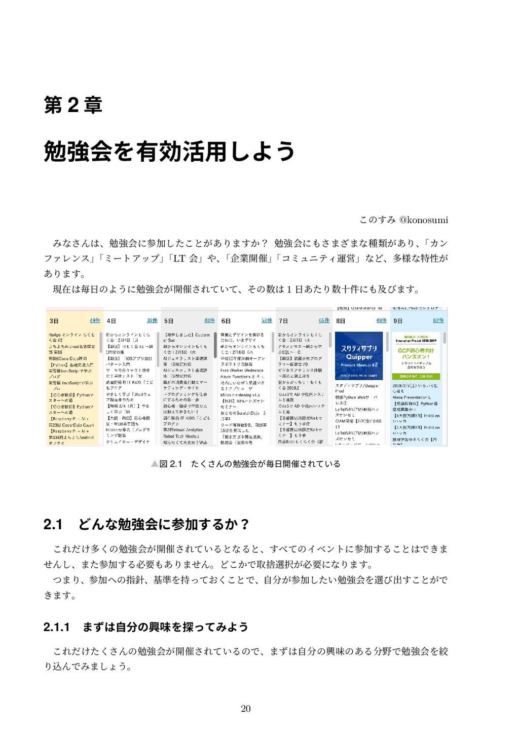 第 2 章 勉強会を有効活⽤しよう このすみ @konosumi みなさんは、勉強会に参加した...