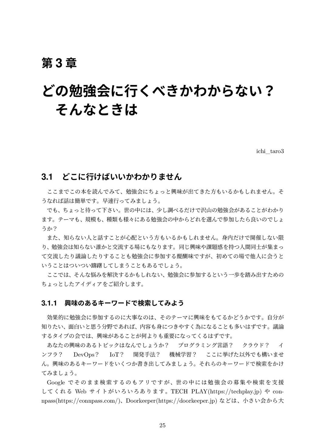 第 3 章 どの勉強会に⾏くべきかわからない? そんなときは ichi_taro3 3.1 ...