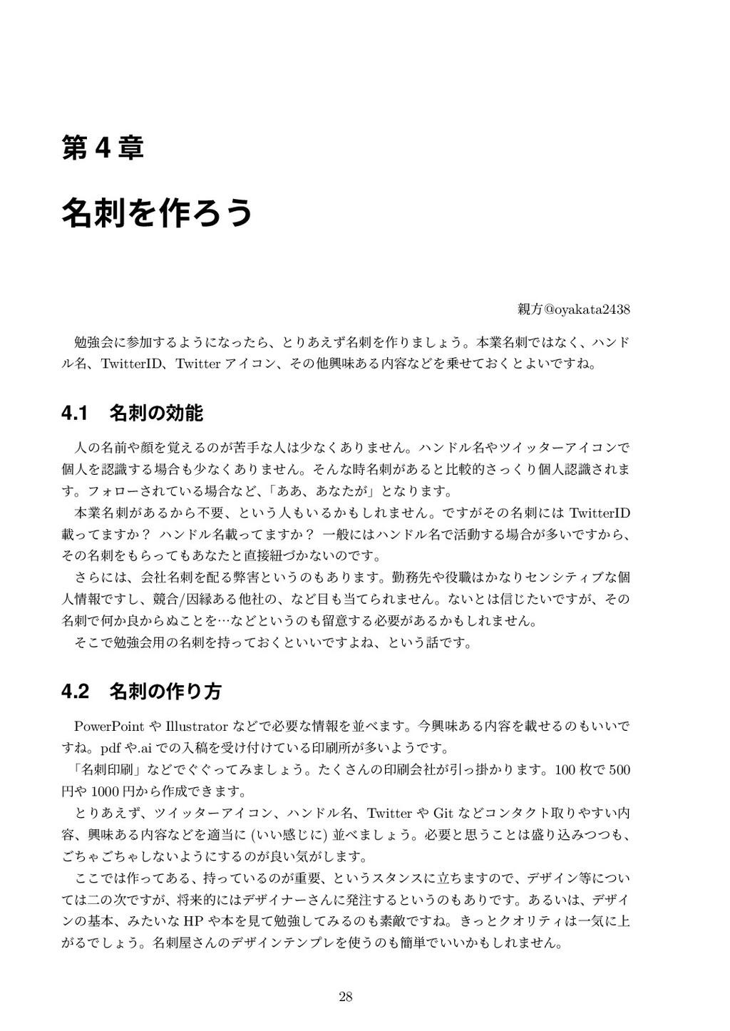 第 4 章 名刺を作ろう 親⽅@oyakata2438 勉強会に参加するようになったら、とりあ...