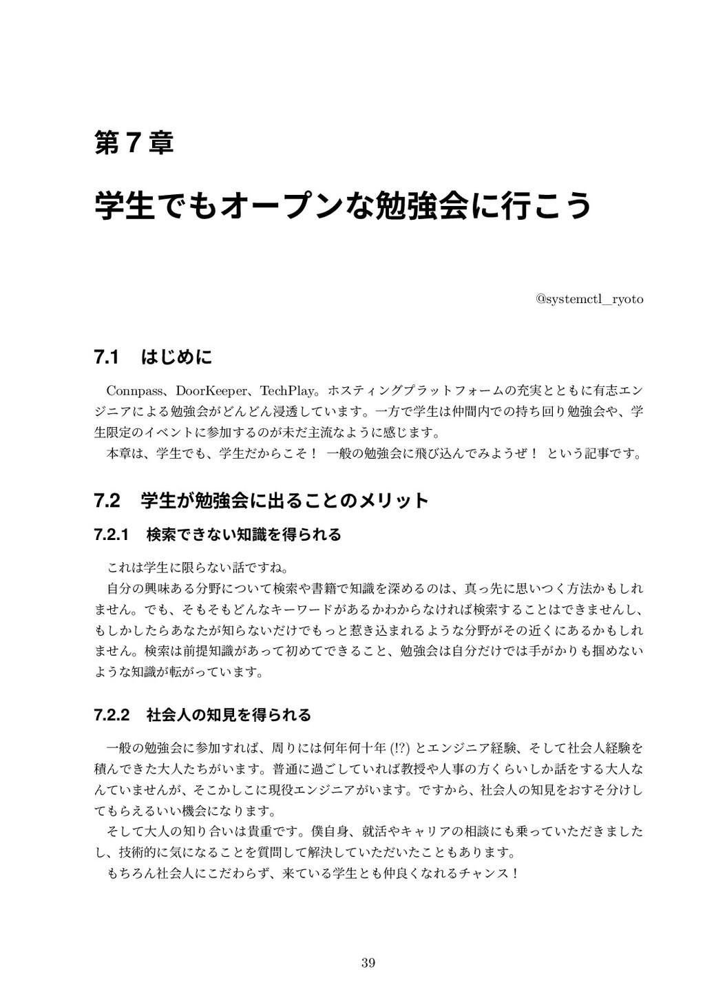 第 7 章 学⽣でもオープンな勉強会に⾏こう @systemctl_ryoto 7.1 はじめ...