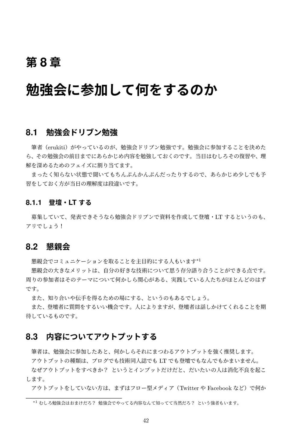 第 8 章 勉強会に参加して何をするのか 8.1 勉強会ドリブン勉強 筆者(erukiti)が...