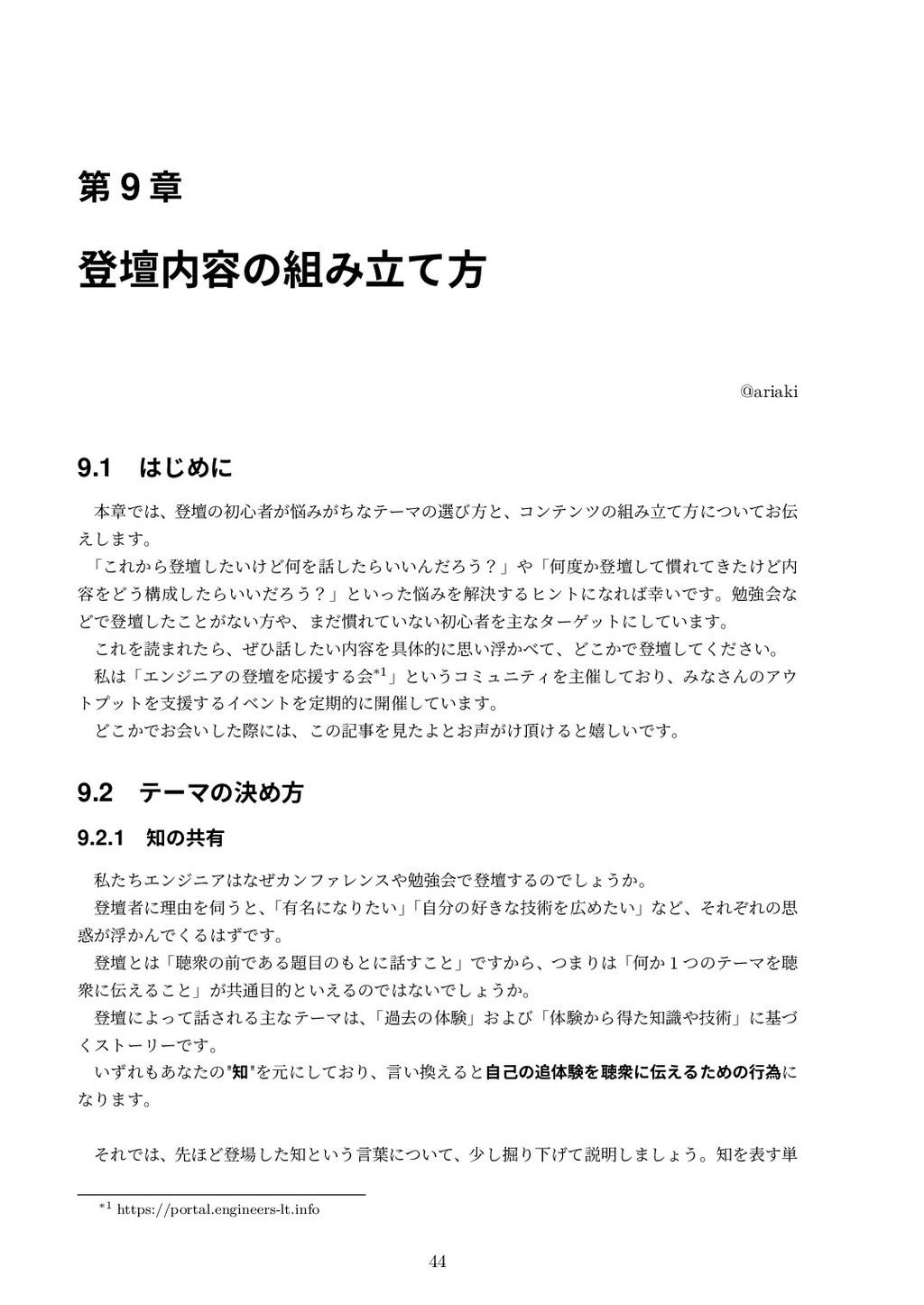 第 9 章 登壇内容の組み⽴て⽅ @ariaki 9.1 はじめに 本章では、登壇の初⼼者が悩...