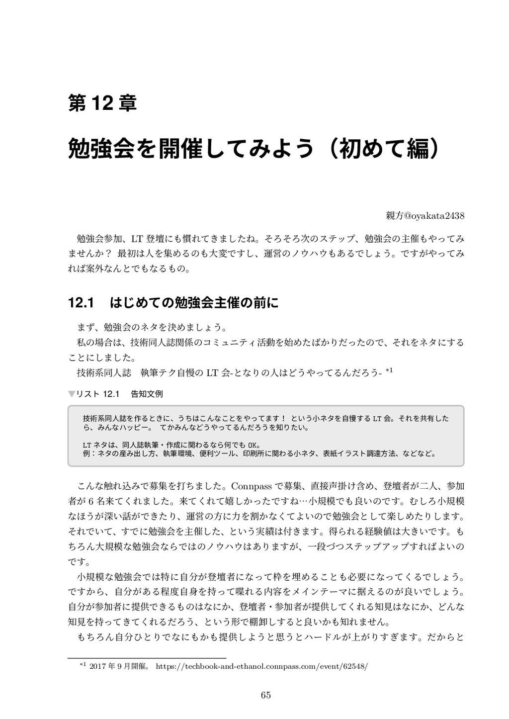 第 12 章 勉強会を開催してみよう(初めて編) 親⽅@oyakata2438 勉強会参加、L...