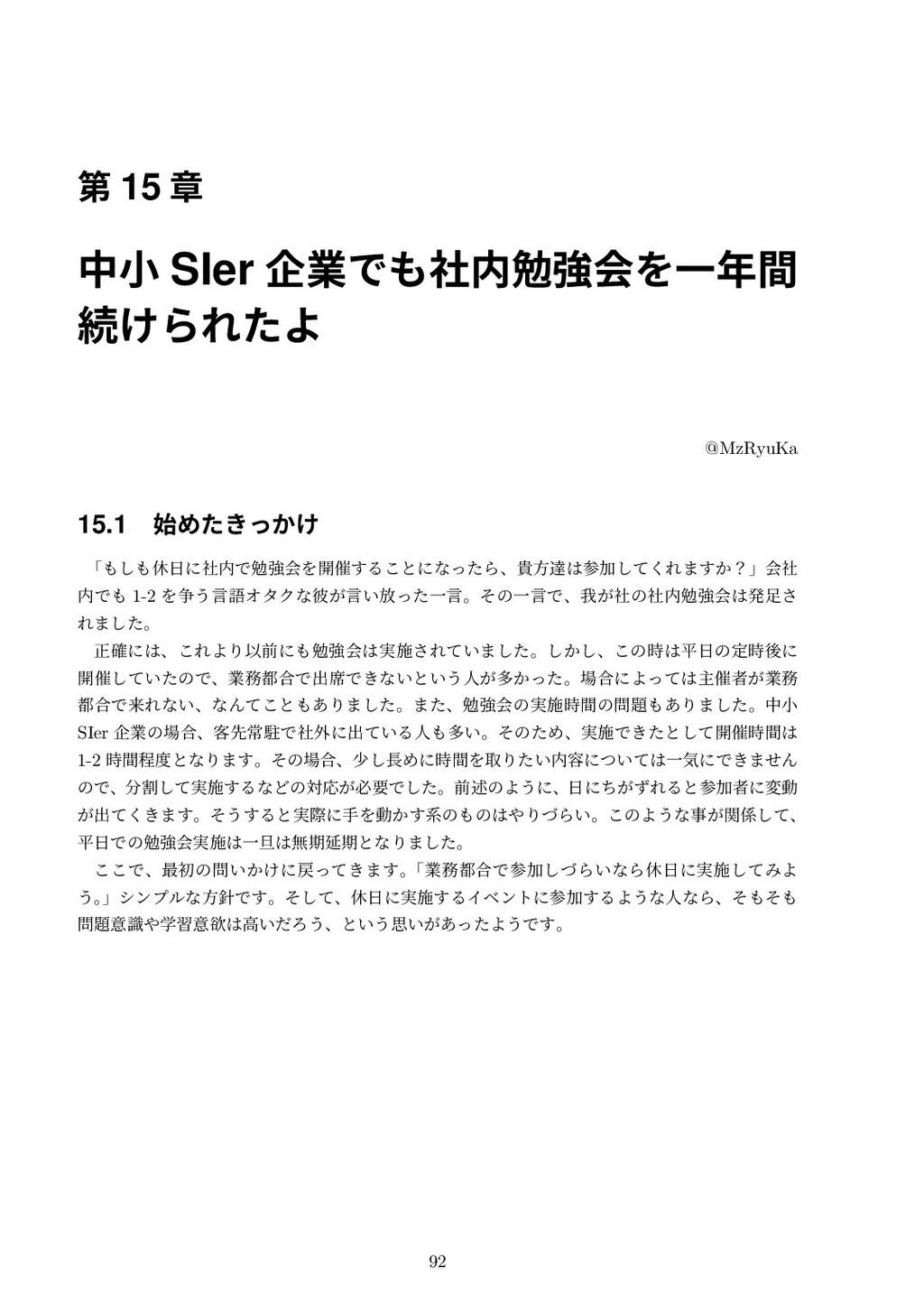 第 15 章 中⼩ SIer 企業でも社内勉強会を⼀年間 続けられたよ @MzRyuKa 15...