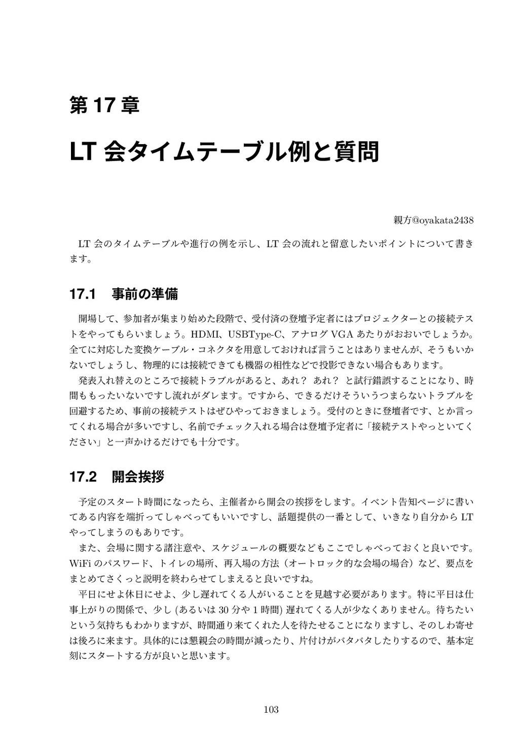 第 17 章 LT 会タイムテーブル例と質問 親⽅@oyakata2438 LT 会のタイムテ...