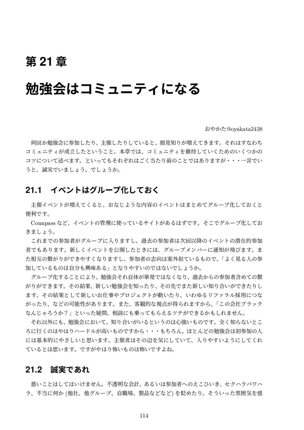 第 21 章 勉強会はコミュニティになる おやかた@oyakata2438 何回か勉強会に参加...