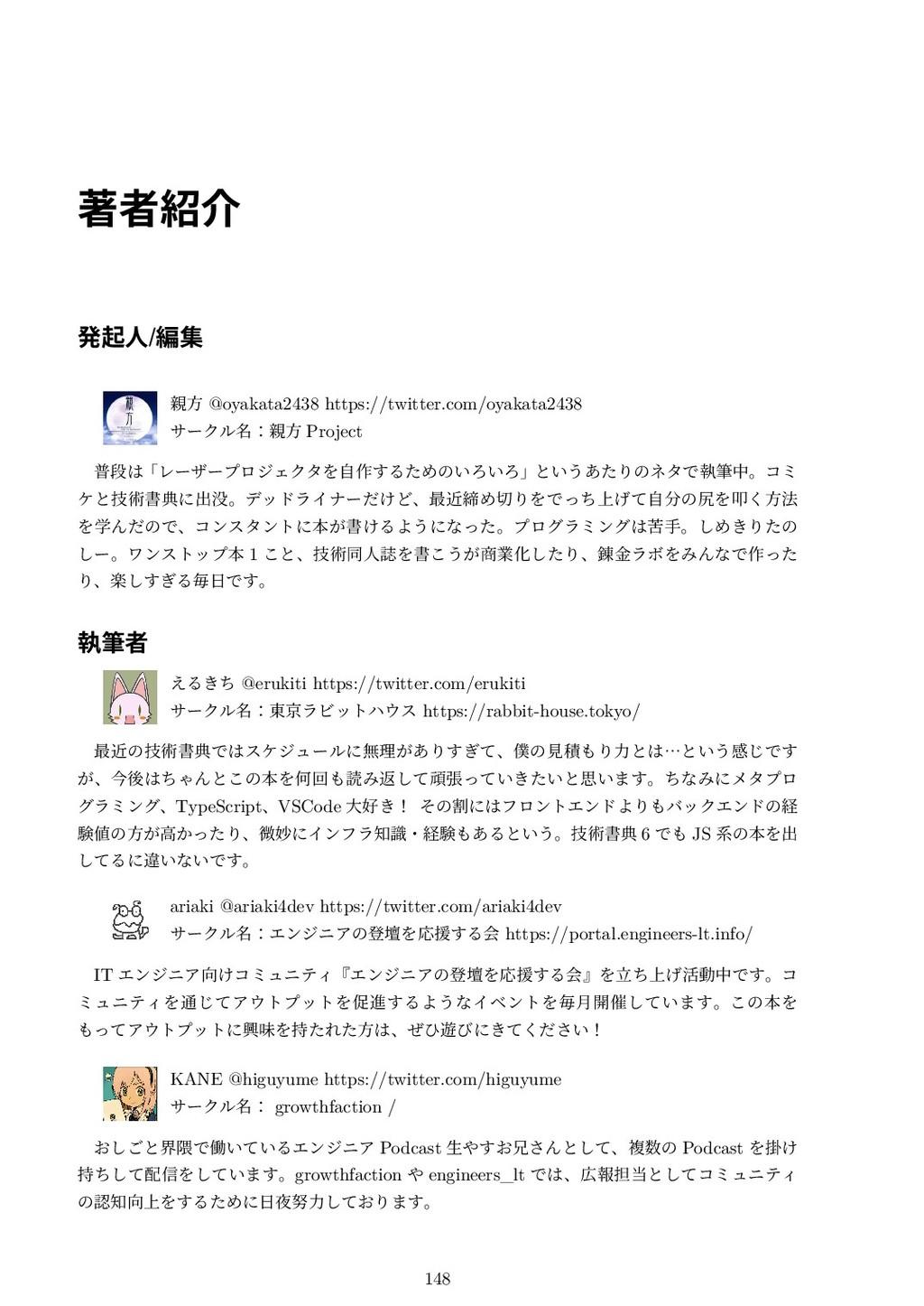 著者紹介 発起⼈/編集  親⽅ @oyakata2438 https://twitter.c...