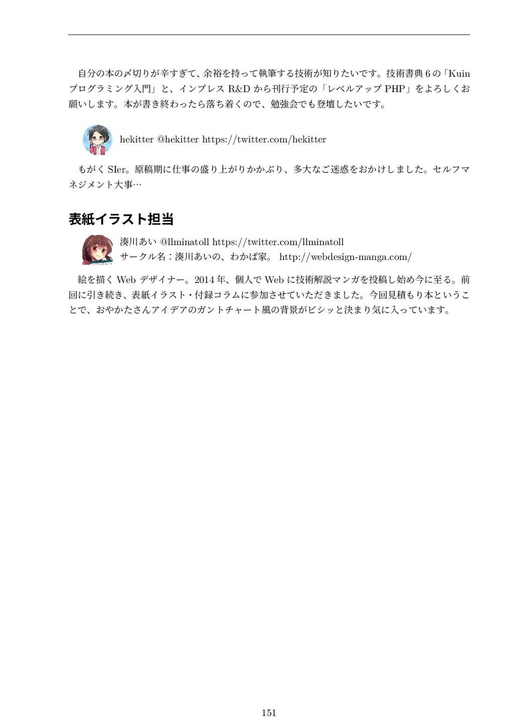 ⾃分の本の〆切りが⾟すぎて、 余裕を持って執筆する技術が知りたいです。技術書典 6 の 「Ku...