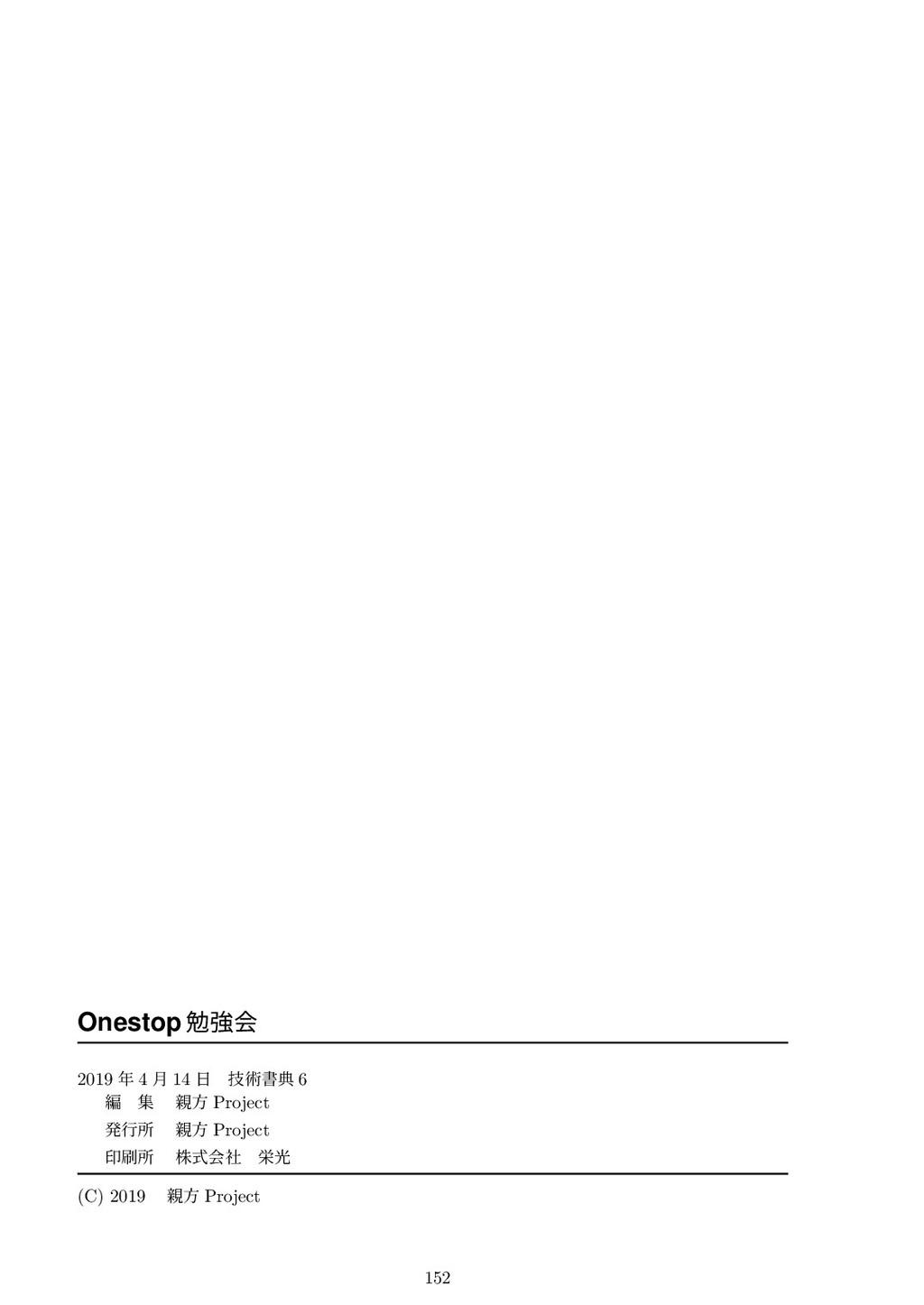 Onestop 勉強会 2019 年 4 ⽉ 14 ⽇技術書典 6 編集 親⽅ Proje...
