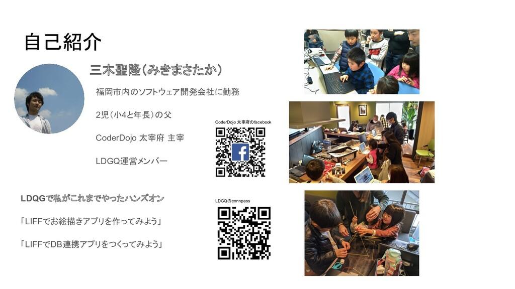 自己紹介 三木聖隆(みきまさたか) 福岡市内のソフトウェア開発会社に勤務 2児(小4と年長)の...
