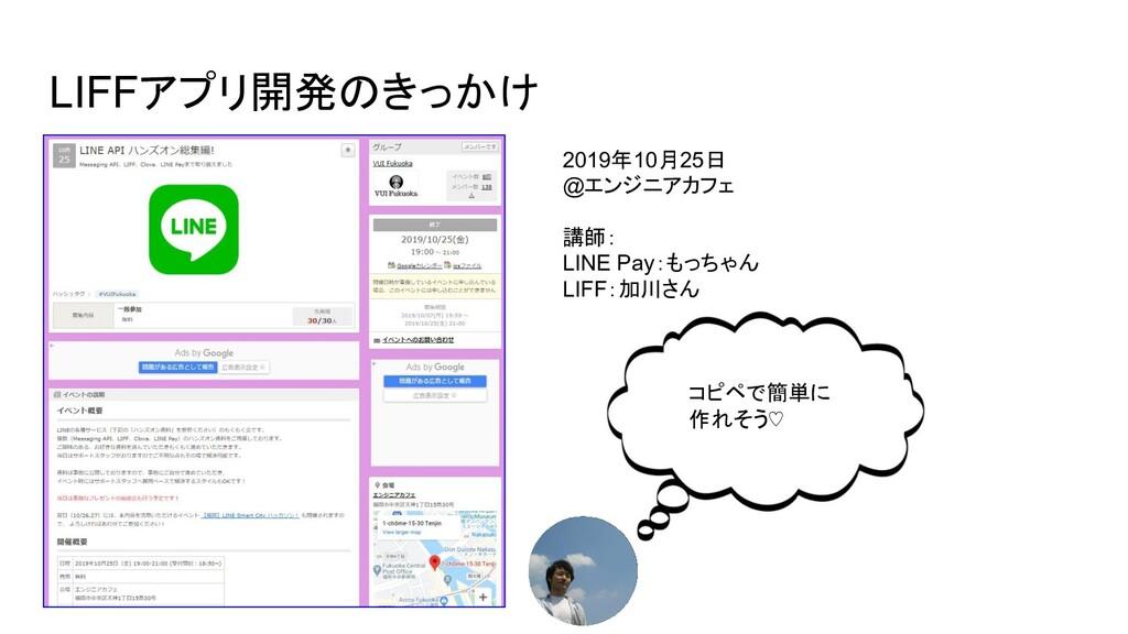 LIFFアプリ開発のきっかけ 2019年10月25日 @エンジニアカフェ 講師: LINE P...