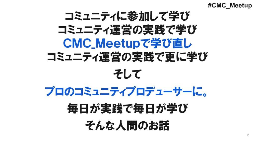 2 コミュニティに参加して学び コミュニティ運営の実践で学び CMC_Meetupで学び直し ...