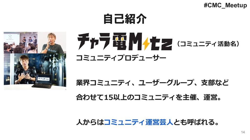 自己紹介 14 (コミュニティ活動名) コミュニティプロデューサー 業界コミュニティ、ユーザー...