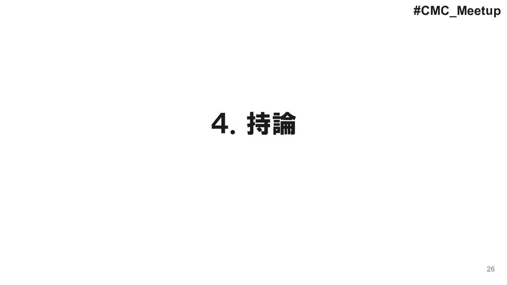 26 4.持論 #CMC_Meetup