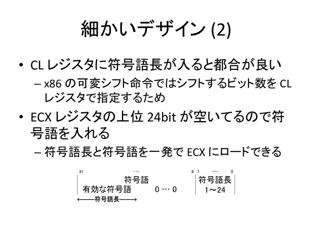 細かいデザイン (2) • CL レジスタに符号語長が入ると都合が良い – x86 の可変シフ...
