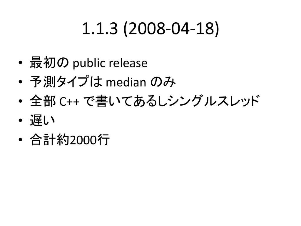1.1.3 (2008-04-18) • 最初の public release • 予測タイプ...