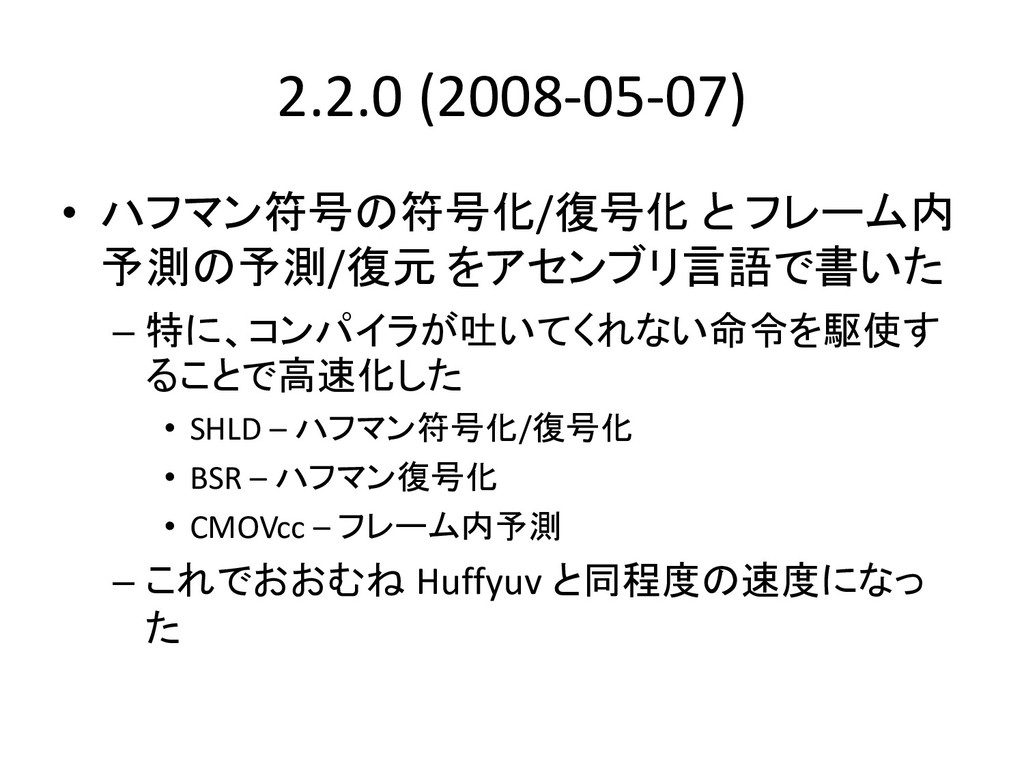 2.2.0 (2008-05-07) • ハフマン符号の符号化/復号化 と フレーム内 予測の...