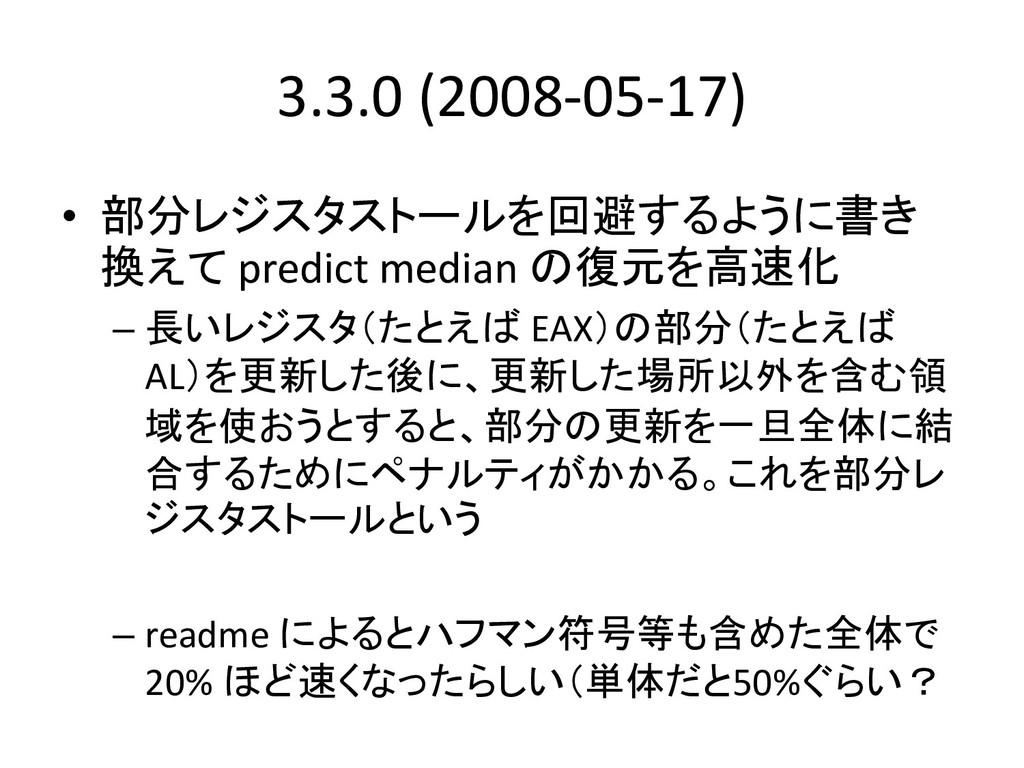 3.3.0 (2008-05-17) • 部分レジスタストールを回避するように書き 換えて p...