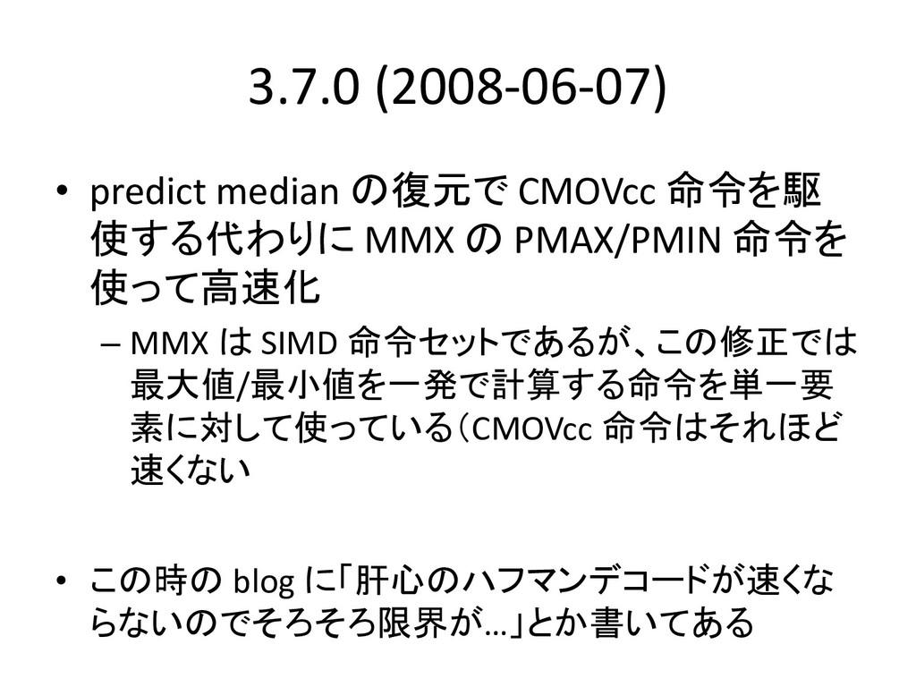 3.7.0 (2008-06-07) • predict median の復元で CMOVcc...