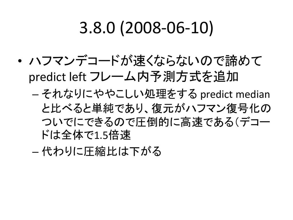 3.8.0 (2008-06-10) • ハフマンデコードが速くならないので諦めて predi...