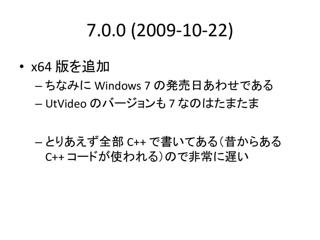 7.0.0 (2009-10-22) • x64 版を追加 – ちなみに Windows 7 ...