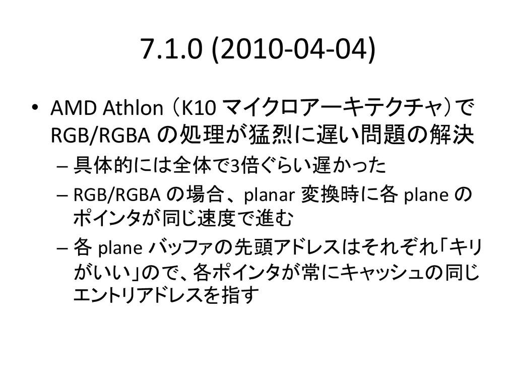 7.1.0 (2010-04-04) • AMD Athlon (K10 マイクロアーキテクチ...