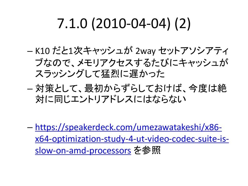 7.1.0 (2010-04-04) (2) – K10 だと1次キャッシュが 2way セッ...