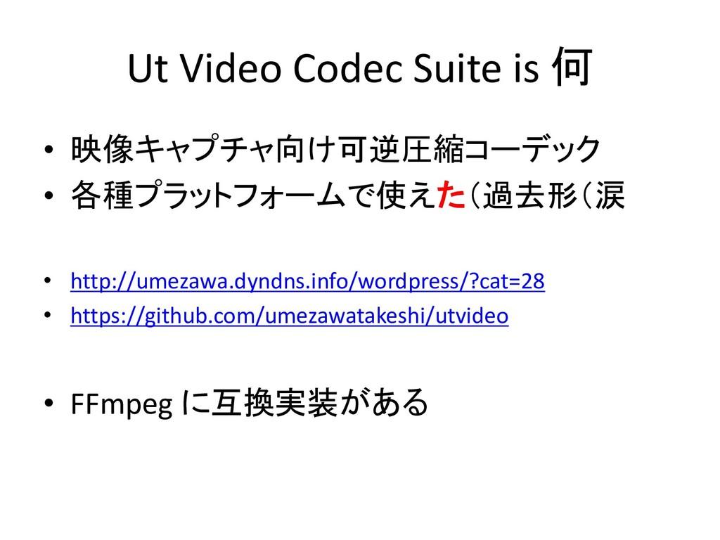 Ut Video Codec Suite is 何 • 映像キャプチャ向け可逆圧縮コーデック ...