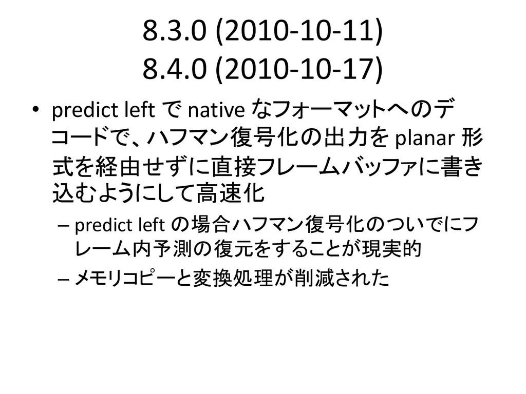 8.3.0 (2010-10-11) 8.4.0 (2010-10-17) • predict...