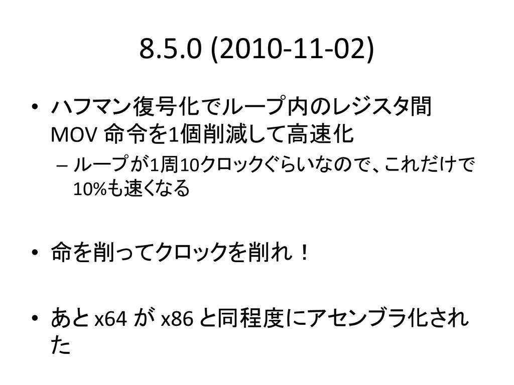 8.5.0 (2010-11-02) • ハフマン復号化でループ内のレジスタ間 MOV 命令を...