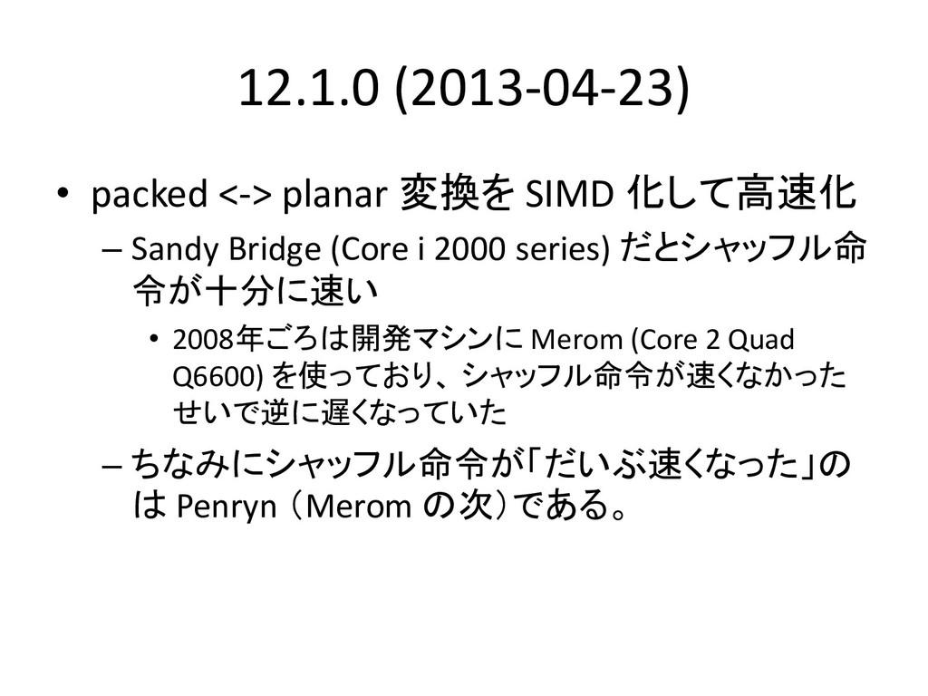 12.1.0 (2013-04-23) • packed <-> planar 変換を SIM...