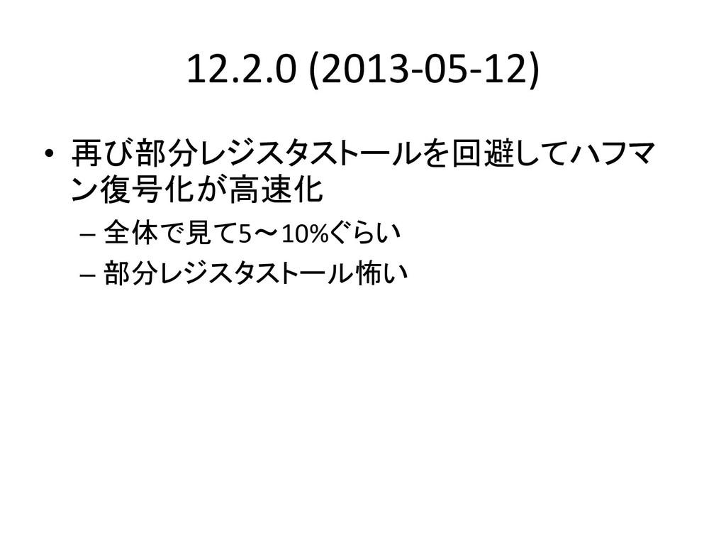 12.2.0 (2013-05-12) • 再び部分レジスタストールを回避してハフマ ン復号化...