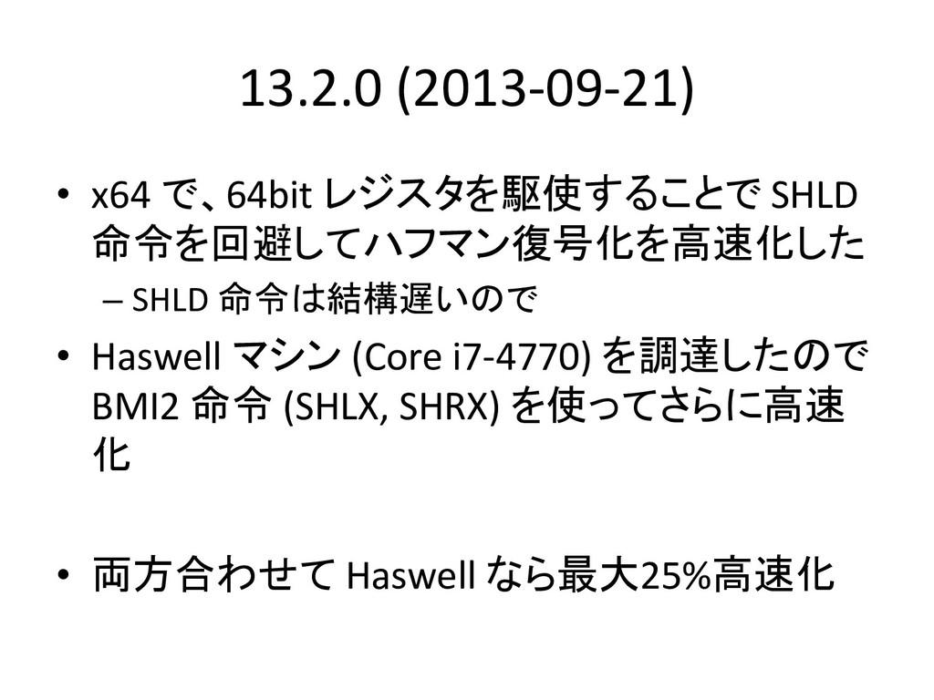13.2.0 (2013-09-21) • x64 で、64bit レジスタを駆使することで ...