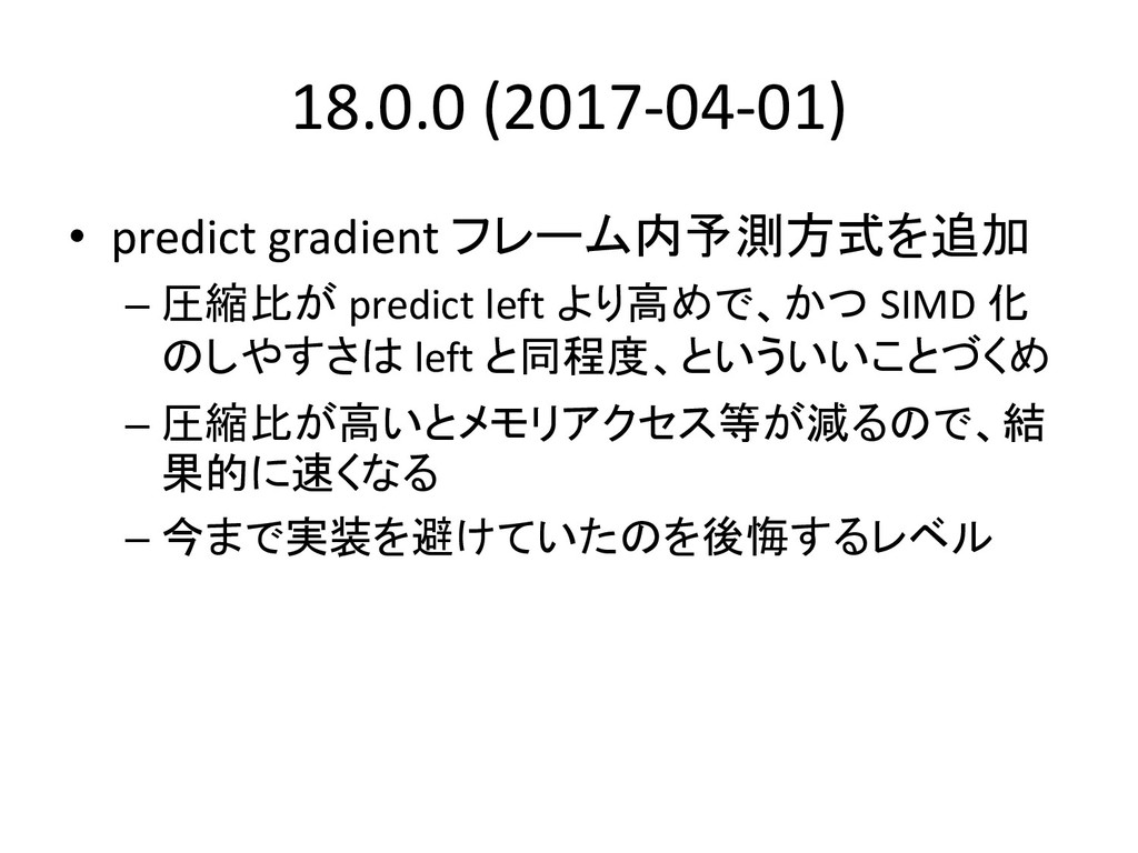 18.0.0 (2017-04-01) • predict gradient フレーム内予測方...