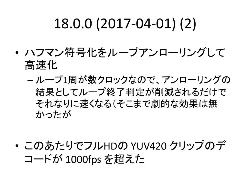 18.0.0 (2017-04-01) (2) • ハフマン符号化をループアンローリングして ...