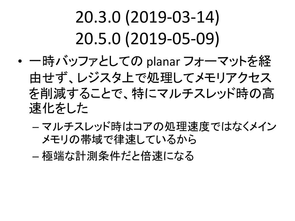 20.3.0 (2019-03-14) 20.5.0 (2019-05-09) • 一時バッフ...