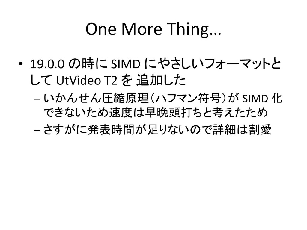 One More Thing… • 19.0.0 の時に SIMD にやさしいフォーマットと ...