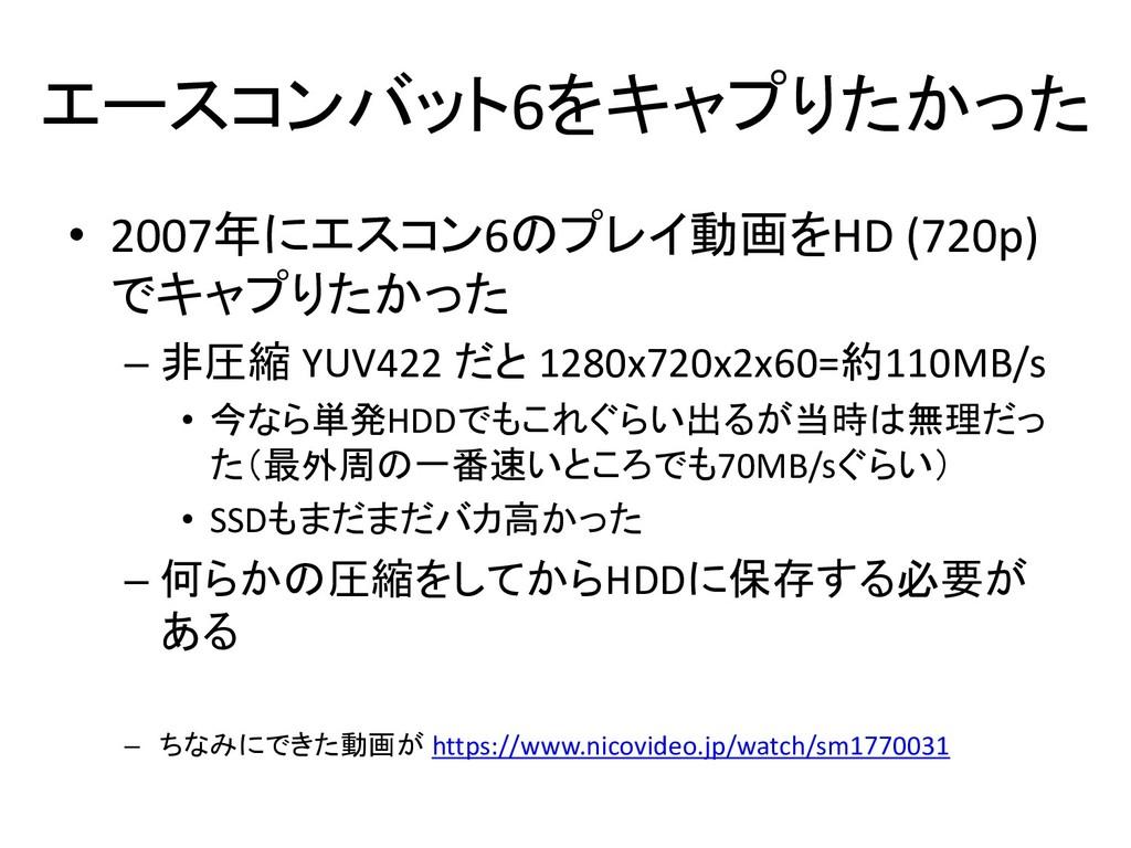 エースコンバット6をキャプりたかった • 2007年にエスコン6のプレイ動画をHD (720p...