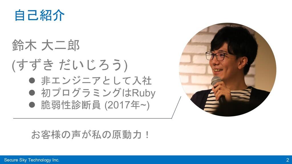 Secure Sky Technology Inc. 2 自己紹介 鈴木 大二郎 (すずき だ...