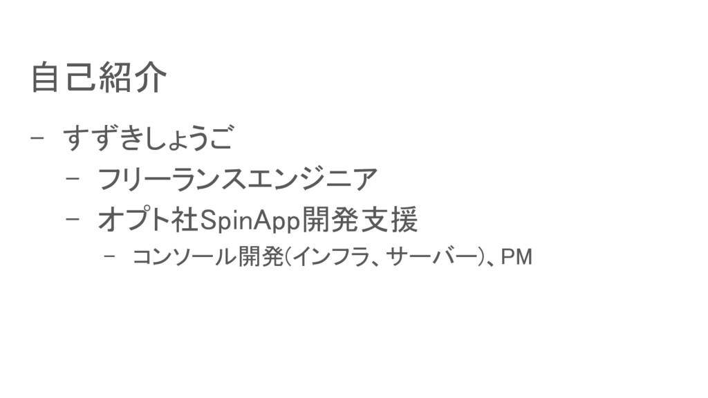 自己紹介 - すずきしょうご - フリーランスエンジニア - オプト社SpinApp開発支援 ...
