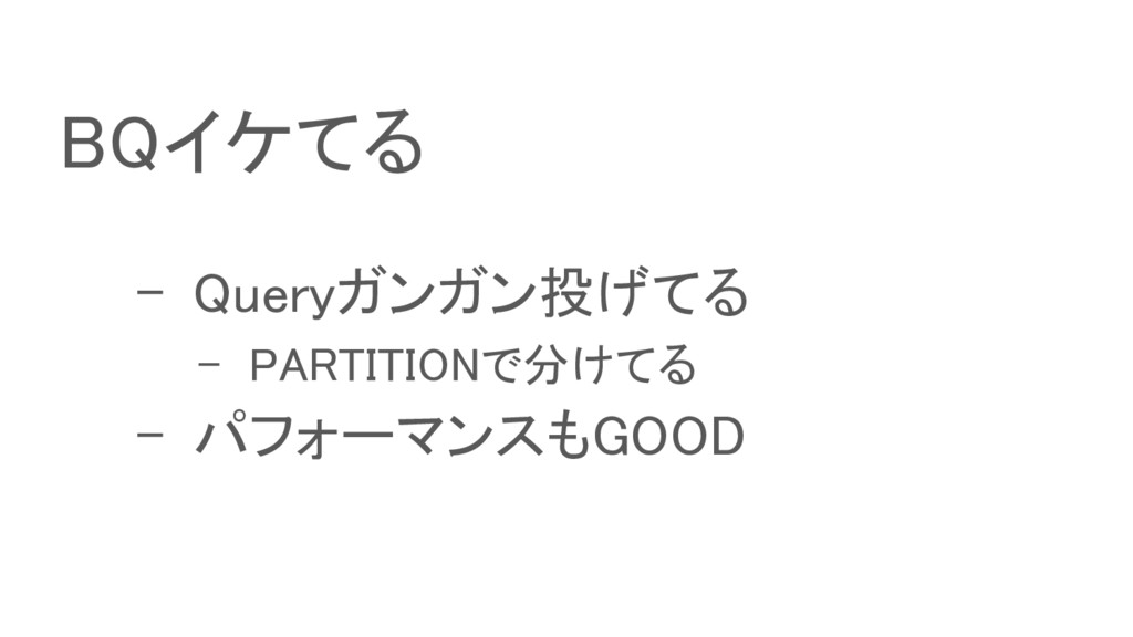 - Queryガンガン投げてる - PARTITIONで分けてる - パフォーマンスもGOOD...