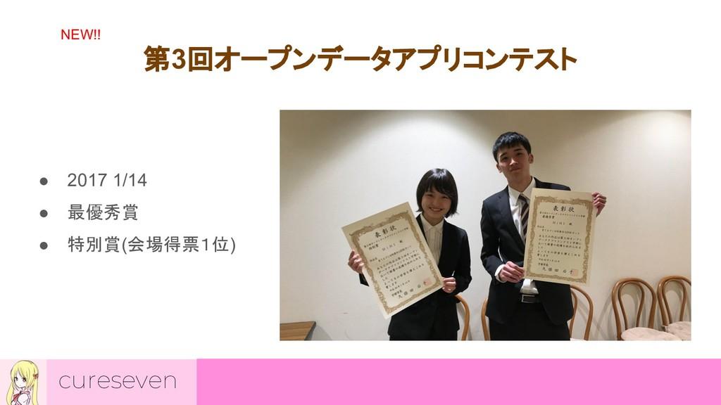 cureseven 第3回オープンデータアプリコンテスト ● 2017 1/14 ● 最優秀賞...
