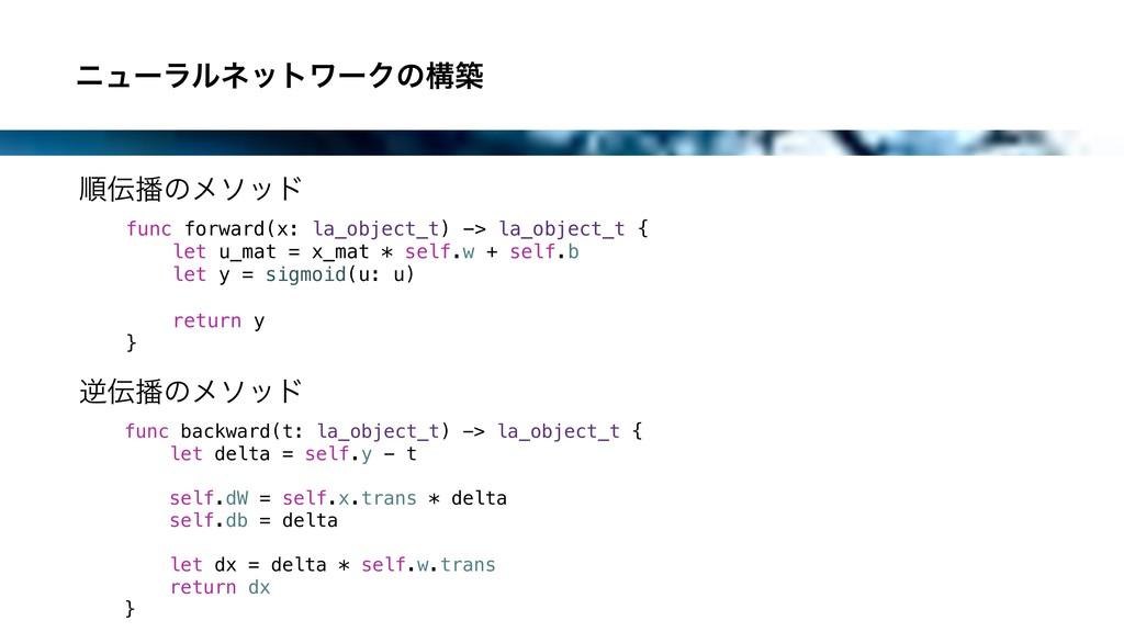 χϡʔϥϧωοτϫʔΫͷߏங ॱͷϝιου func forward(x: la_obj...