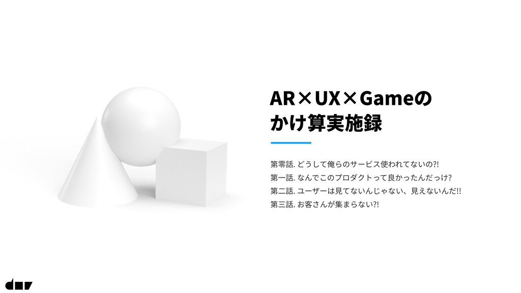 . ?! . ? . 在 !! . ?! AR×UX×Game