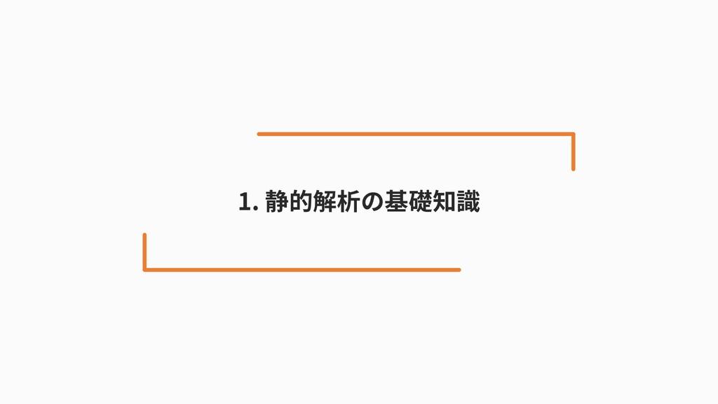 1. 静的解析の基礎知識