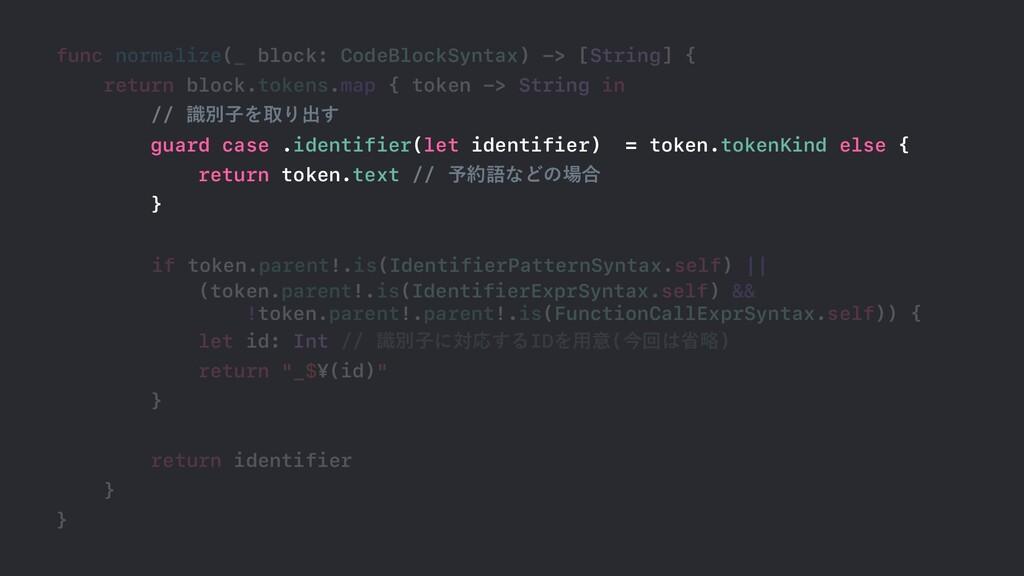 func normalize(_ block: CodeBlockSyntax) -> [St...