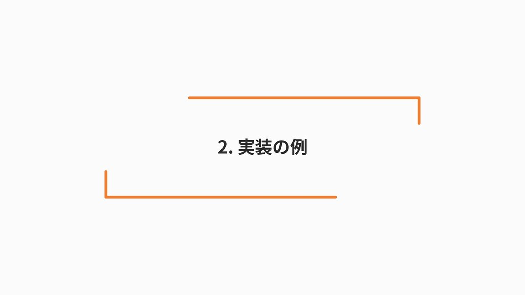 2. 実装の例